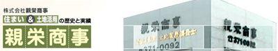 横浜市保土ケ谷区、相模鉄道本線西谷、和田町の賃貸マンション・アパート、不動産情報なら親栄商事へ!