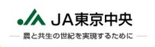 JA東京中央
