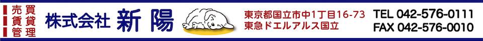 株式会社 新陽